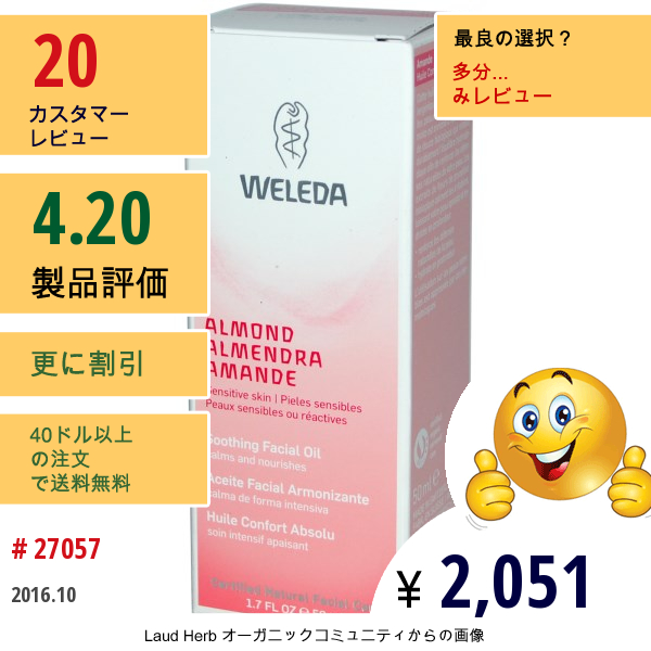 Weleda, アーモンド、 スージングフェイシャルオイル、 1.7液量オンス (50 Ml)