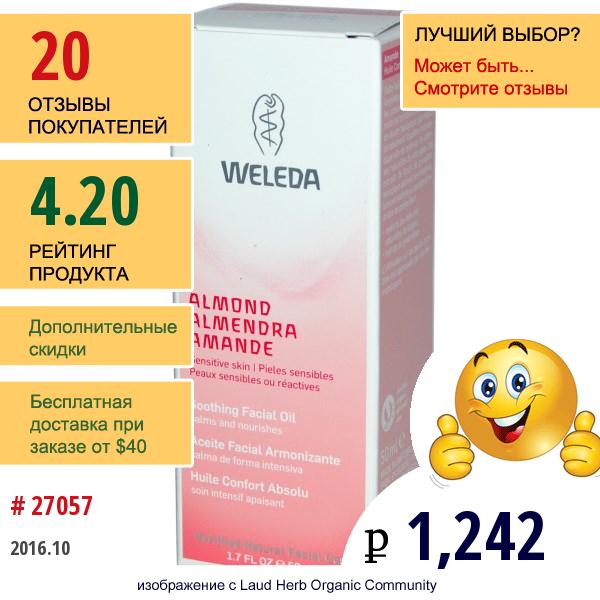 Weleda, Миндаль, Успокаивающее Масло Для Лица, 1,7 Жидких Унций (50 Мл)