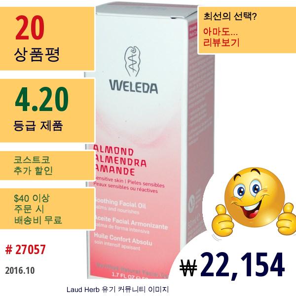 Weleda, 아몬드, 수딩 페이셜 오일, 1.7 액량 온스 (50 밀리리터)