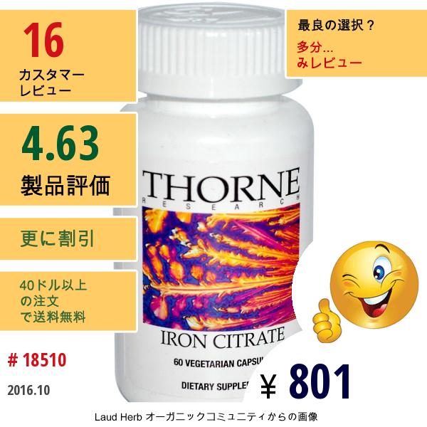 Thorne Research, クエン酸鉄, 60 ベジカプセル