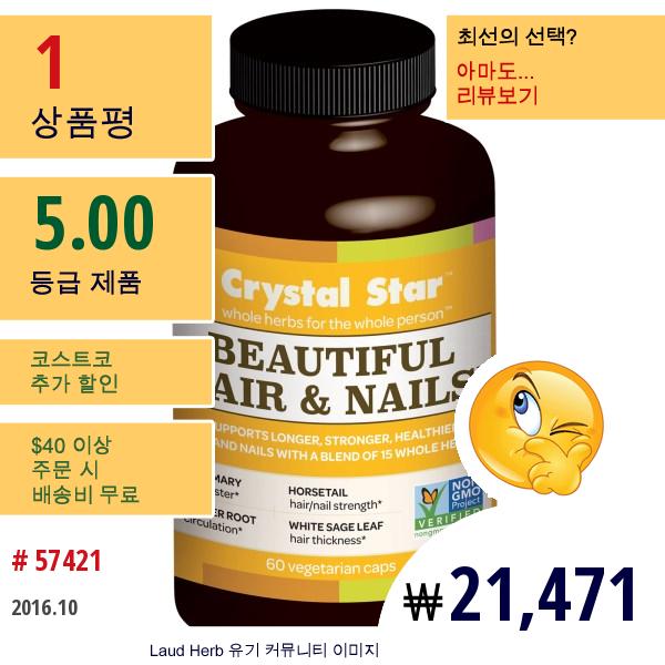 Crystal Star, Beautiful Hair & Nails, 60 식물성 캡슐