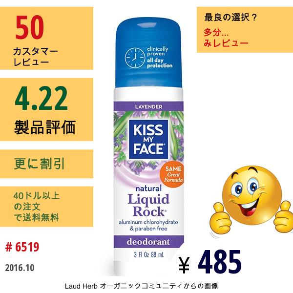 Kiss My Face, 液体ロック, パラベンフリーデオドラント, ラベンダー, 3液量オンス (88 Ml)