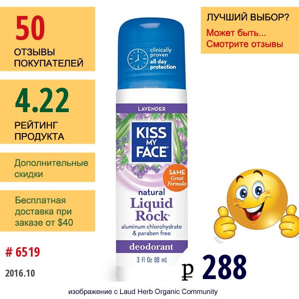 Kiss My Face, Liquid Rock, Дезодорант Без Содержания Парабена, С Ароматом Лаванды, 3 Жидкие Унции (88 Мл)