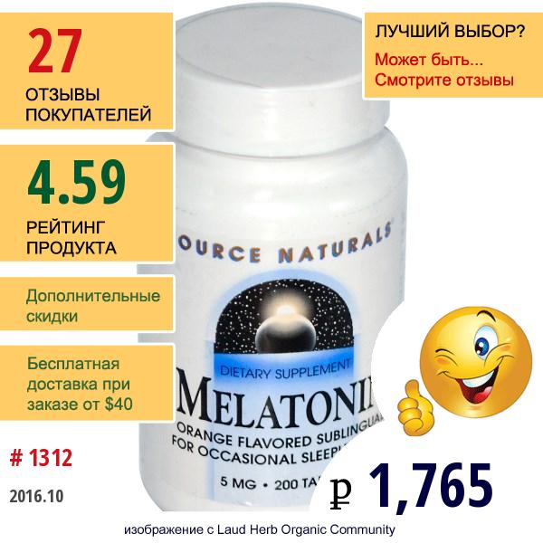 Source Naturals, Мелатонин, С Ароматом Апельсина, 5 Мг, 200 Таблеток
