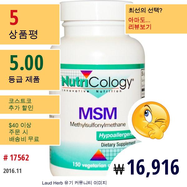 Nutricology, Msm, (메틸설포닐메테인), 식물성 캡슐 150정