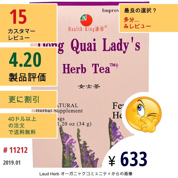Health King, ドンクワイ レディース ハーブティー、20ティーバッグ、1.20 Oz (34 G)