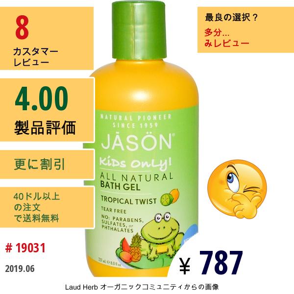 Jason Natural, キッズ・オンリー! 天然バスジェル、 8液量オンス (237 Ml)