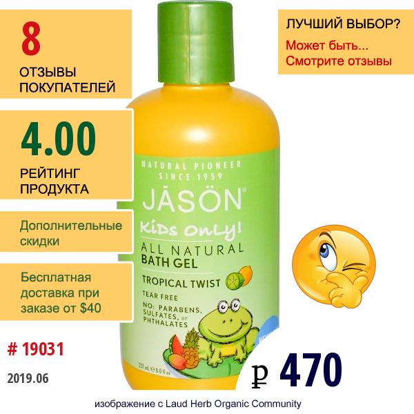 Jason Natural, Kids Only! Полностью Натуральный Гель Для Душа, Тропический Водоворот, 8 Жидких Унций (237 Мл)