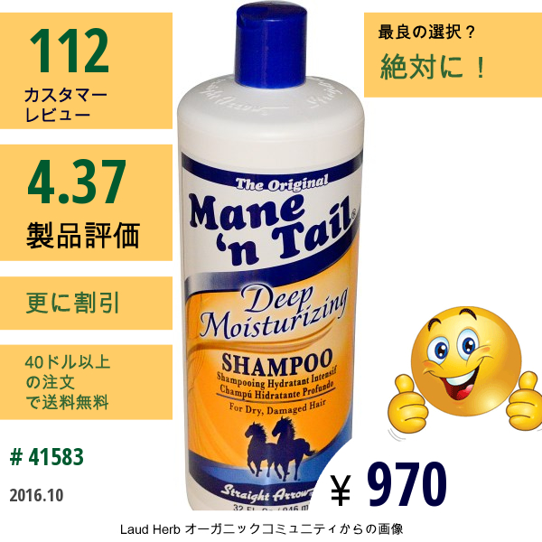 Mane n Tail, ディープ・モイスチャライジングシャンプー, 32 液量オンス (946 Ml)
