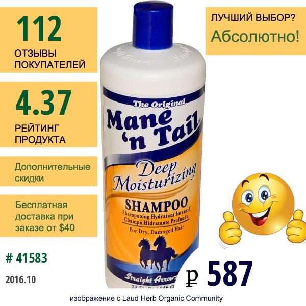 Mane n Tail, Шампунь Для Интенсивного Увлажнения, 32 Жидкие Унции (946 Мл)