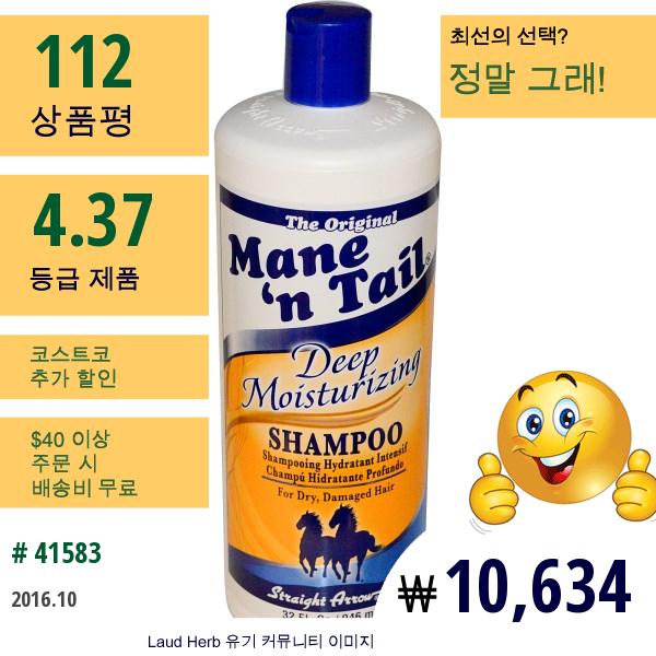 Mane n Tail, 딥 모이스춰라이징 샴푸, 32 Fl Oz (946 Ml)