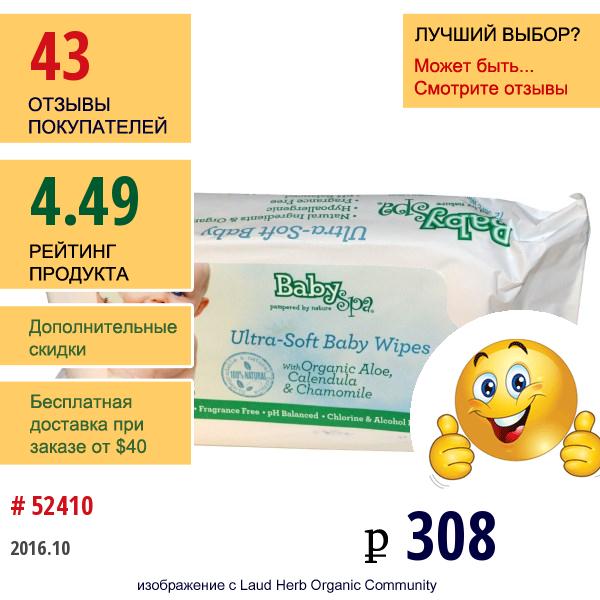 Babyspa, Ультрамягкие Детские Салфетки, Без Запаха, 72 Салфеток