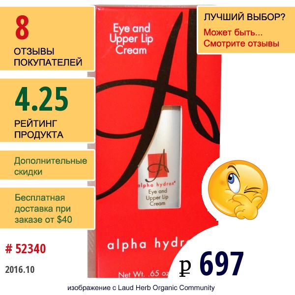 Neoteric Cosmetics Inc, Крем Для Области Вокруг Глаз И Над Верхней Губой Alpha Hydrox, 0,65 Унций (18 Г)