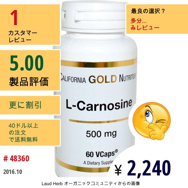 California Gold Nutrition, Lカルノシン 500Mg ベジカプセル60錠