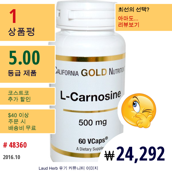 California Gold Nutrition, L-카르노신, 500 Mg, 60 베지캡