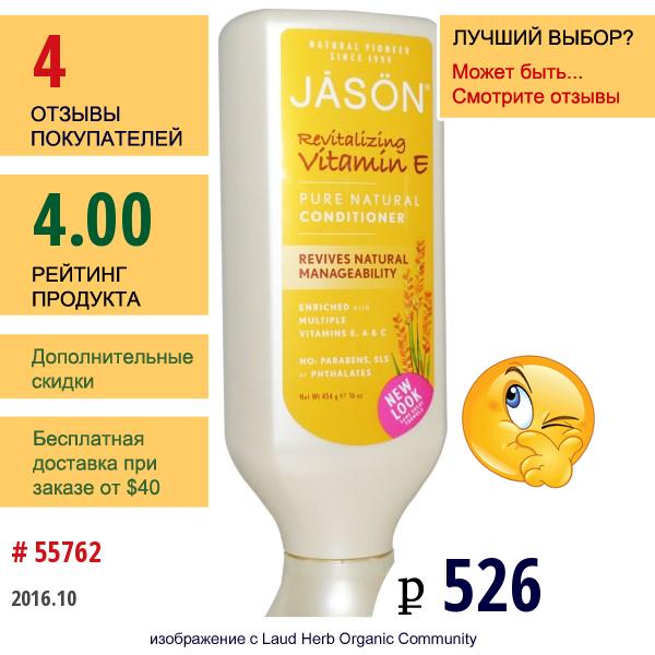 Jason Natural, Чистый Натуральный Кондиционер, Восстанавливающий Витамин Е, 16 Унций (454 Г)