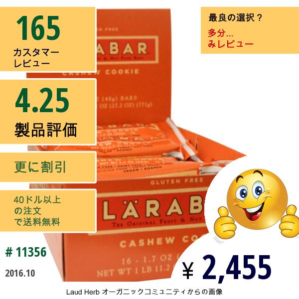 Larabar, カシュークッキー, 16バー, 各1.7オンス (48 G)