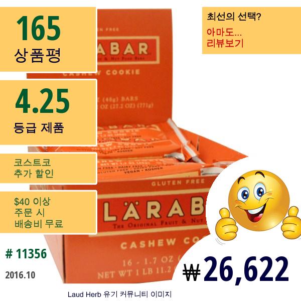 Larabar, 캐슈 쿠키, 바 16개, 각 1.7 Oz (48 G)