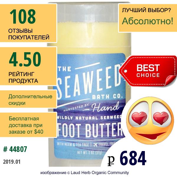 The Seaweed Bath Co., Натуральное Масло Для Ног С Дикими Водорослями, 2 Унции (57 Г)
