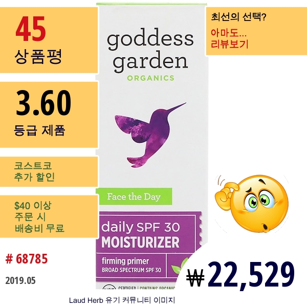 Goddess Garden, 오가닉스, 페이스 더 데이, 데일리 모이스처라이저, 퍼밍 프라이머, Spf 30, 1 Fl Oz (30 Ml)