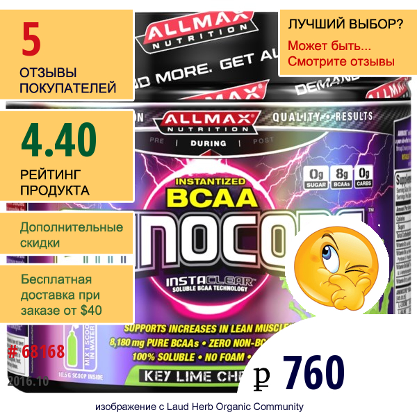 Allmax Nutrition, Aminocore, Instantized Bcaa, Instaclear, Key Lime Cherry, 3.7 Lbs (105 G)