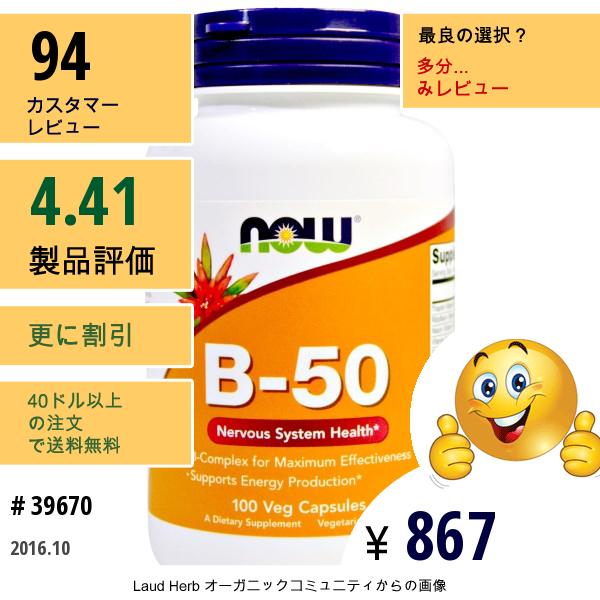 Now Foods, ビタミンB-50, 100 カプセル