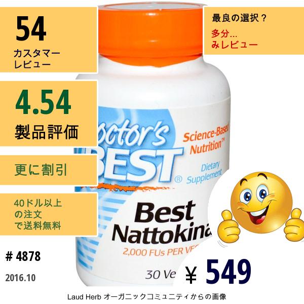 Doctors Best, Best Nattokinase, 2000 Fu, 30粒(ベジタリアンカプセル)