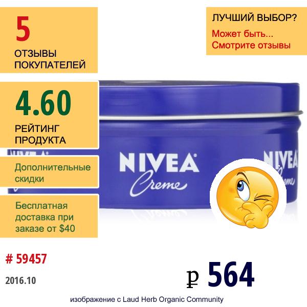 Nivea, Creme, Tin, 13.5 Oz