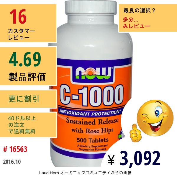 Now Foods, C-1000, 500錠