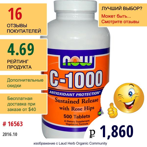 Now Foods, C-1000, 500 Таблеток