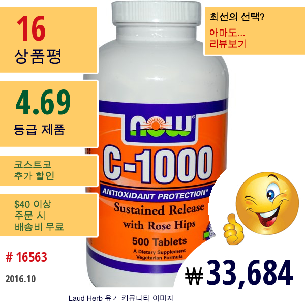 Now Foods, C-1000, 500 정