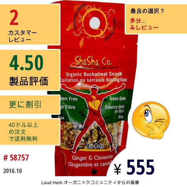 Shasha Bread Co, 有機蕎麦スナック, ジンジャー&シナモン, 170 G