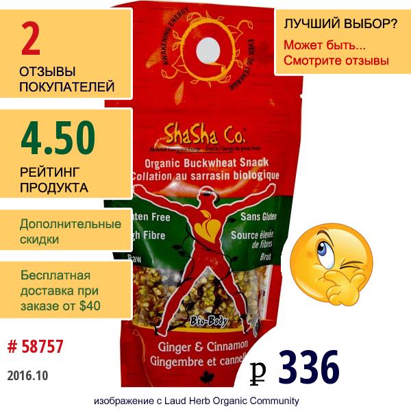 Shasha Bread Co, Органическая Гречневая Закуска, Имбирь И Корица, 170 Г