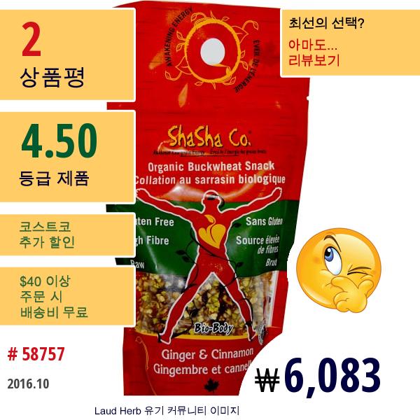 Shasha Bread Co, 유기농 메밀 스낵, 생강 & 계피, 170 G
