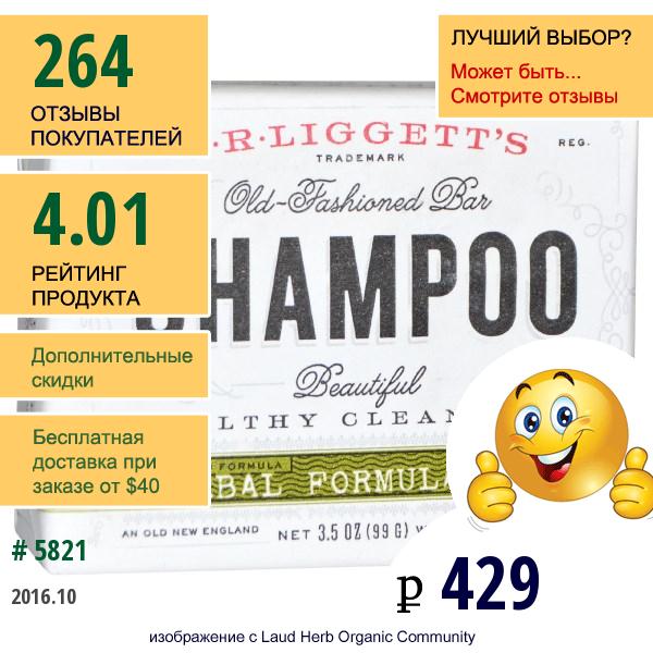 J.r. Liggetts, Традиционный Твердый Шампунь, Травяная Формула, 3,5 Унции (99 Г)