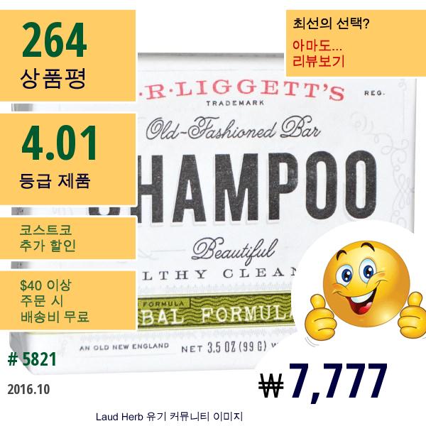 J.r. Liggetts, 올드-패션드 샴푸 바, 허브 포뮬라, 3.5 온스 (99 G)