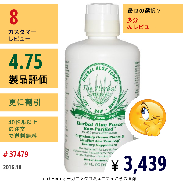 Herbal Answers, Inc, Herbal Aloe Force、33.8 液量オンス (1 リットル)