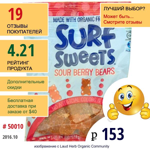 Surfsweets, Кислые Ягоды 2.75 Унции (78 Г)
