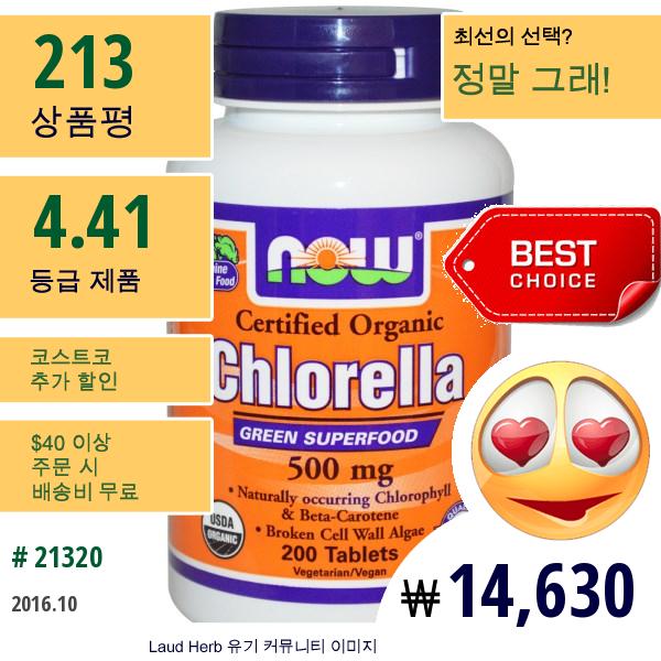 Now Foods, 인증된 유기농 클로렐라, 500 Mg, 200 정