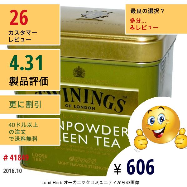 Twinings, クラシック, ガンパウダー・グリーン・ルーズティ,  3.53 オンス (100 G)