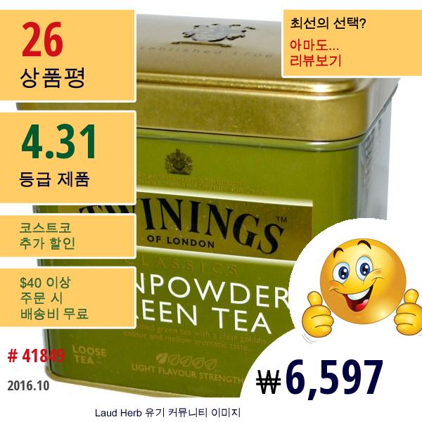 Twinings, 클래식스, 건파우더 그린 루스 티, 3.53 온스 (100 G)