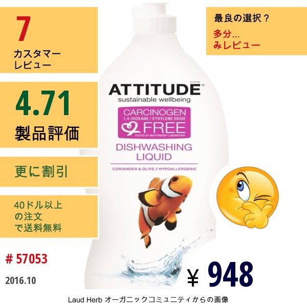 Attitude, 食器洗い用液体洗剤, コリアンダー&オリーブ, 23.7液量オンス (700 Ml)