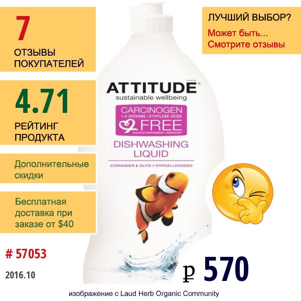 Attitude, Жидкость Для Мытья Посуды, Кориандр И Олива, 23,7 Жидких Унции (700 Мл)