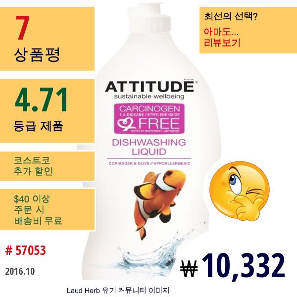Attitude, 접시 씻는 액체, 코리안더 & 올리브, 23.7 액량 온스 (700 밀리리터)