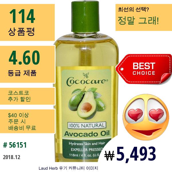 Cococare, 아보카도 오일, 4 액량 온스 (118 밀리리터)
