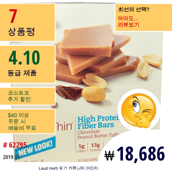 Thinkthin, 고효능 & 섬유질 바, 초콜릿 피넛 버터 토피, 섬유질바 10개입, 1.76 Oz (각 50 G)
