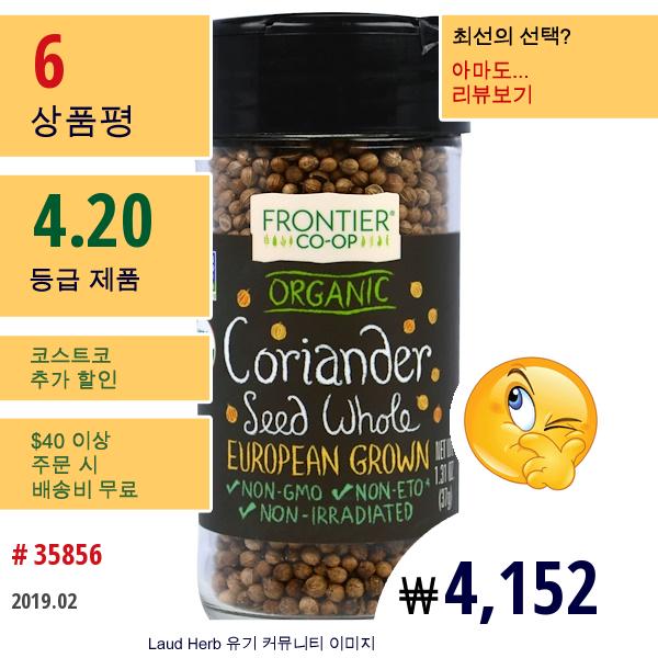 Frontier Natural Products, 유기농 고수 씨 자연, 유럽에서 자란, 1.31 온스 (37G)