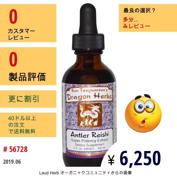 Dragon Herbs, アントラー・レイシ, 2 液量オンス (60 Ml)
