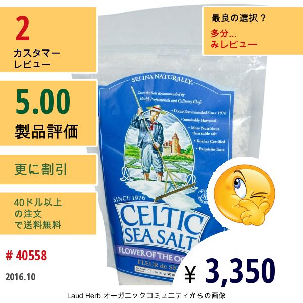 Celtic Sea Salt, フラワーオブオーシャン、 1ポンド (454 G)