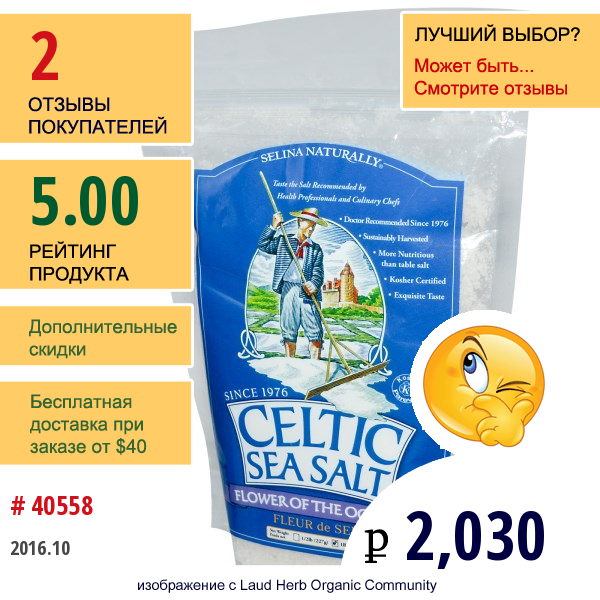 Celtic Sea Salt, Морская Соль Flower Of The Ocean, 454 Г